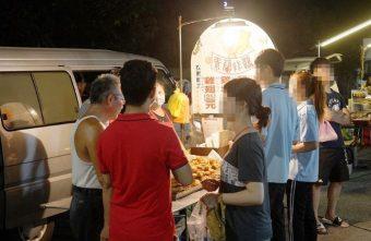 台中梧棲夜市 | 排隊美食素蘭炸雞,外脆內嫩好啾喜