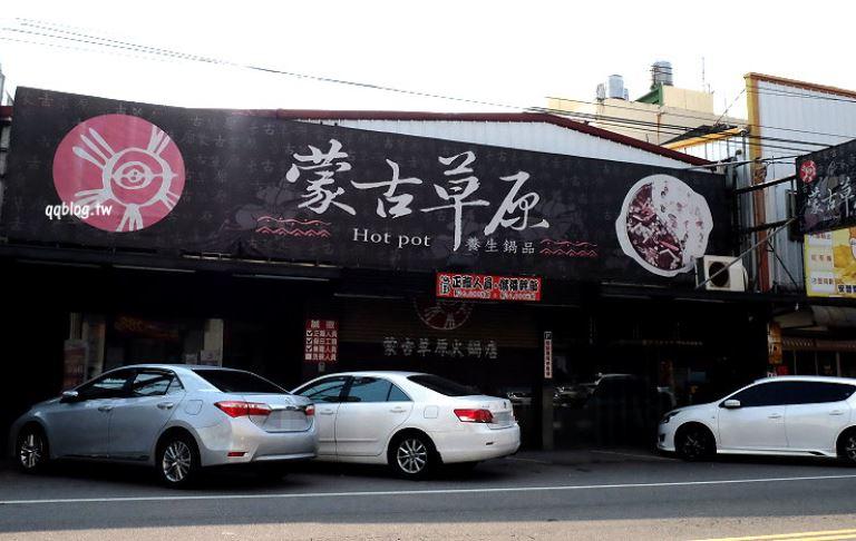 台中大雅︱蒙古草原.大雅人氣名店,以養生藥草來入菜,飲料、冰淇淋無限取用