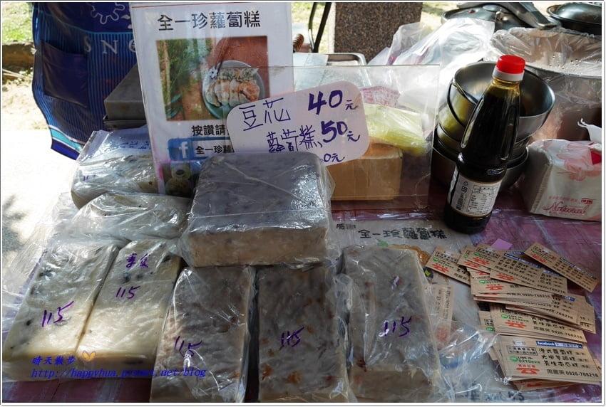 2018 09 17 155804 - 台中蘿蔔糕攻略│10間台中蘿蔔糕懶人包
