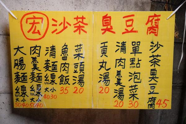 2018 09 18 003722 - 梧棲夜市必吃│宏沙茶臭豆腐口味獨特,魯肉飯35元CP值高