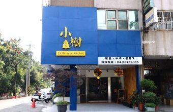 台中豐原︱小樹廚房.結合義式、日式、中式的複合式餐廳,餐點表現中規中矩,推燉飯系列