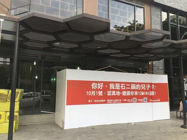 12MINI台中公益店