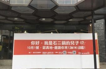 2018 09 26 190150 340x221 - 熱血採訪│石二鍋新品牌 12MINI台中公益店將於10/1開幕