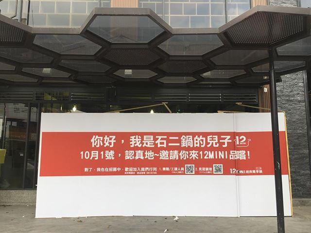 2018 09 26 190150 - 熱血採訪│石二鍋新品牌 12MINI台中公益店將於10/1開幕