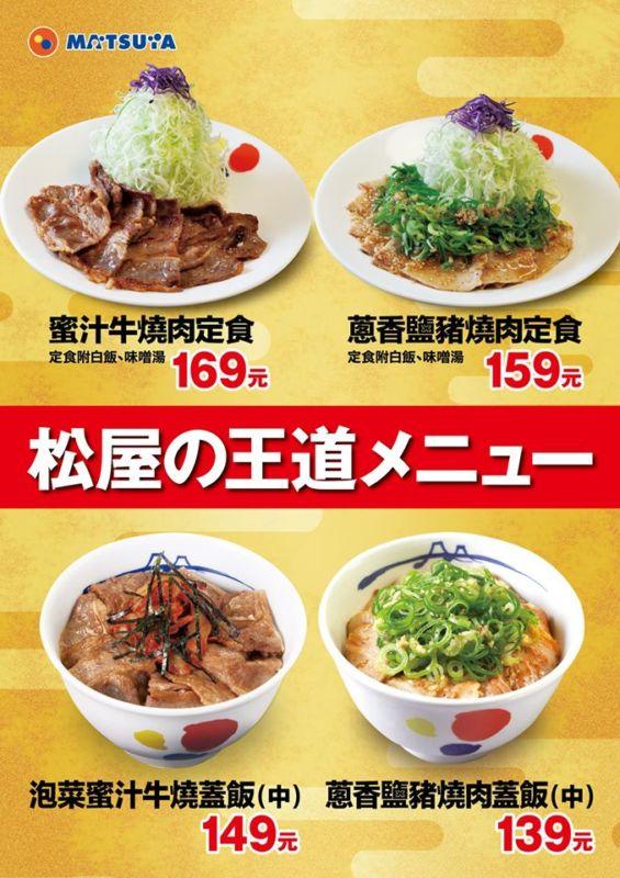 台灣松屋菜單