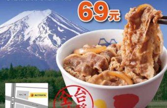 日本牛丼專賣店松屋9月28日將於新光三越台北南西店開幕