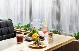 2018 09 29 154302 340x221 - [MukoBrunch] 大安區早午餐 光影與柔軟的法式吐司邂逅 一切都很美好的空間 東門站美食
