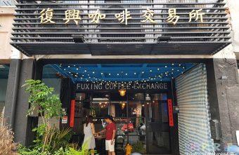 2018 10 01 220316 340x221 - 距離台中火車站步行可到的老宅工業風咖啡店-復興咖啡交易所,網美風好拍照且竟然有賣港澳料理!