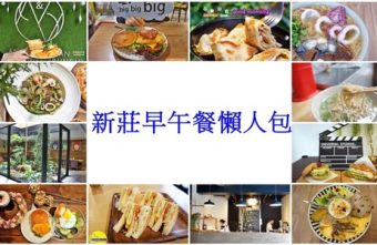 2018 10 03 205903 340x221 - [新莊早午餐]新莊早午餐餐廳懶人包  古早風味早餐 一天的活力從這篇開始