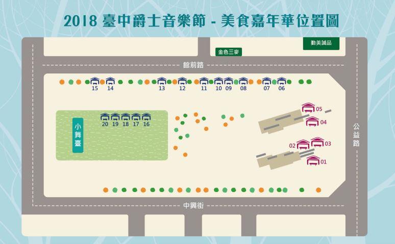 2018臺中爵士音樂節將於10/13~10/21登場!