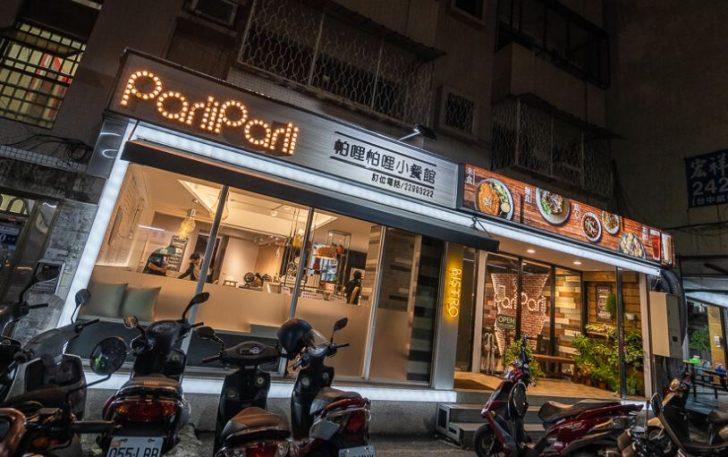 熱血採訪│帕哩帕哩小餐館,台中第一家餐廳兩種裝潢呈現,工業風、純白色,份量多又平價