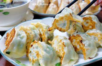 台中鍋貼煎餃有什麼好吃的?台中煎餃鍋貼懶人包