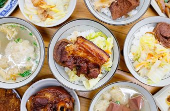 2018 10 08 122554 340x221 - 台中海線超大份量爌肉飯,鹹香入味不膩口,從傍晚到凌晨1點都能吃得到!