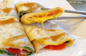 桃園中埔美食│微笑曲線精緻早餐、第一味古早麵、空覓、一畝田手作日式料理