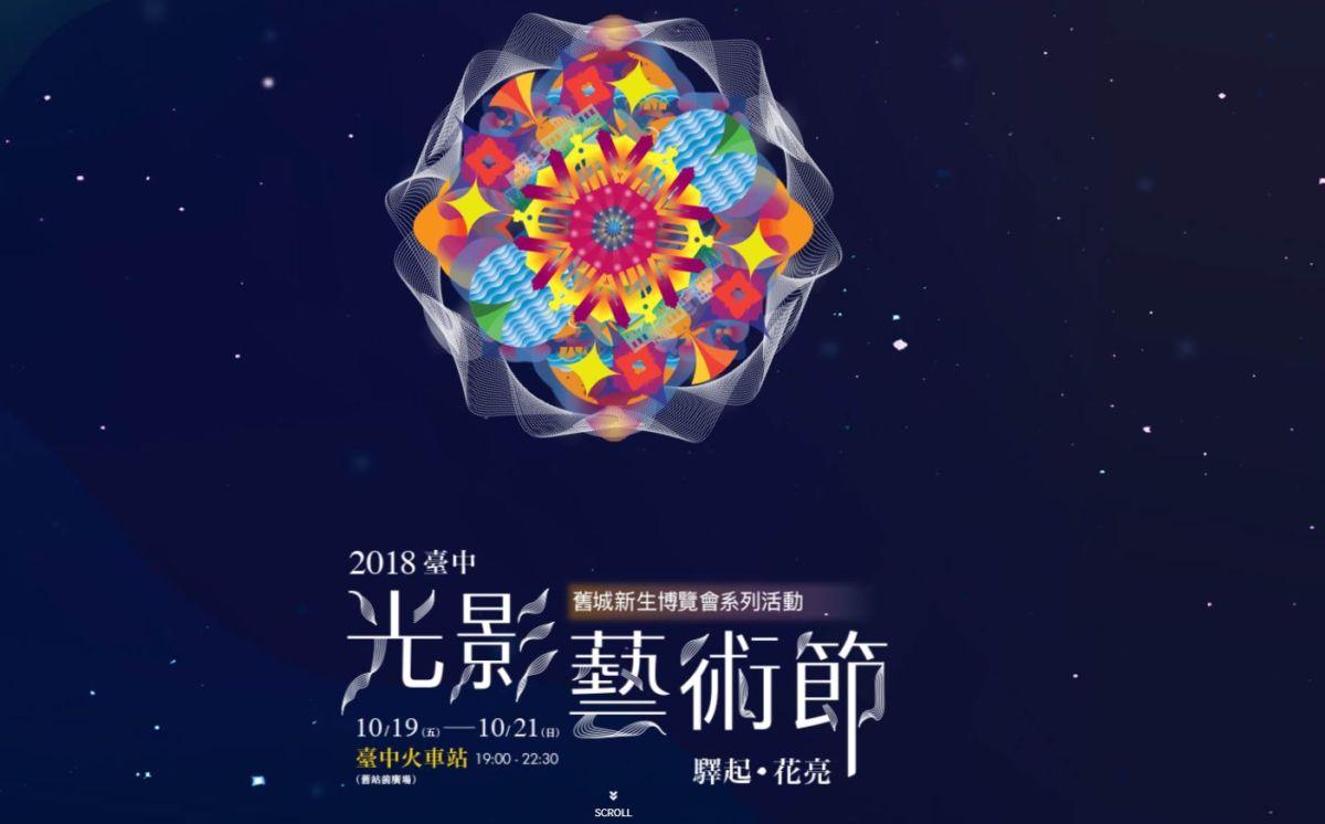 舊城新生博覽會│2018台中光影藝術節將於10/19開跑