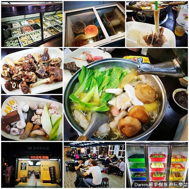 2018 10 16 154754 - 桃園龜山美食懶人包、19間龜山景點小吃餐廳情報大彙整