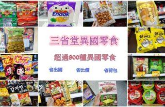 2018 10 19 190105 340x221 - 熱血採訪[新莊 三省堂異國零食]免出國就可以買到超夯的日韓泰國泡麵零食 超好買超好逛