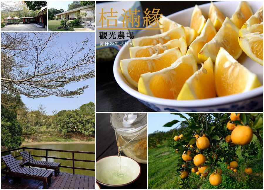 2018 10 20 155315 - 新竹旅遊│13個新竹景點、新竹公園、桃園親子旅遊懶人包