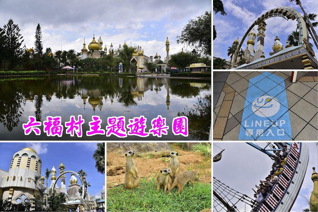 2018 10 20 160123 - 新竹旅遊│13個新竹景點、新竹公園、桃園親子旅遊懶人包