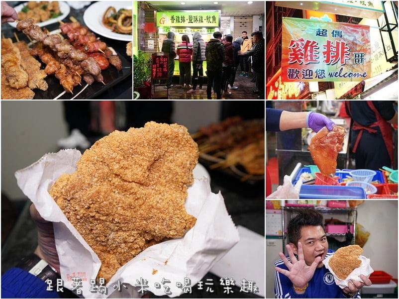 2018 10 20 174201 - 新竹雞排店推薦│6間新竹雞排、新竹鹹酥雞懶人包