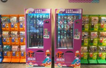 2018 10 21 141207 340x221 - 新光三越日本商品展第八回,除了特色美食這次還有東北地區限量飲料販賣機~