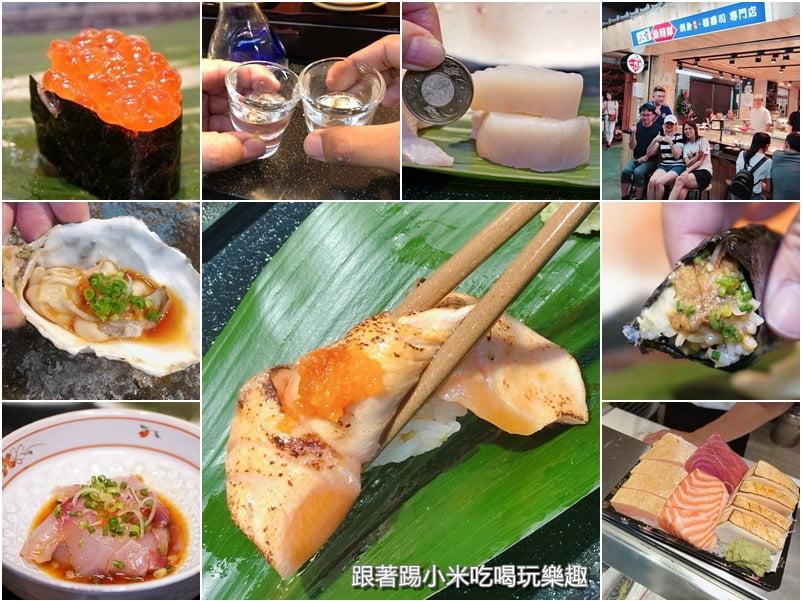 2018 10 22 165046 - 新竹壽司推薦│4間新竹壽司預約、外帶、美食懶人包
