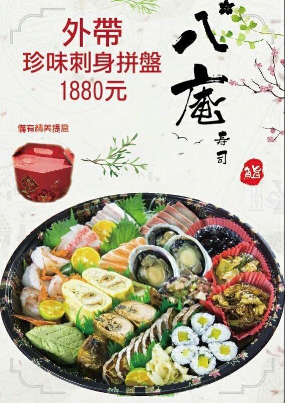2018 10 22 172601 - 新竹生魚片│6間新竹評價生魚片、外帶、專賣店懶人包