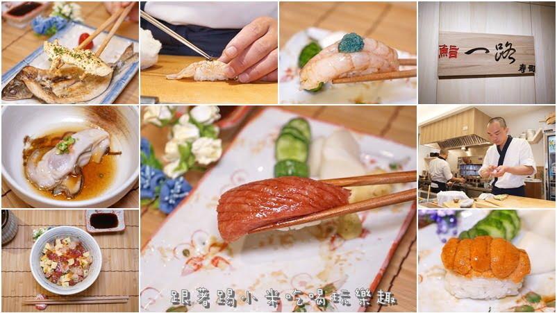 2018 10 22 173239 - 新竹生魚片│6間新竹評價生魚片、外帶、專賣店懶人包