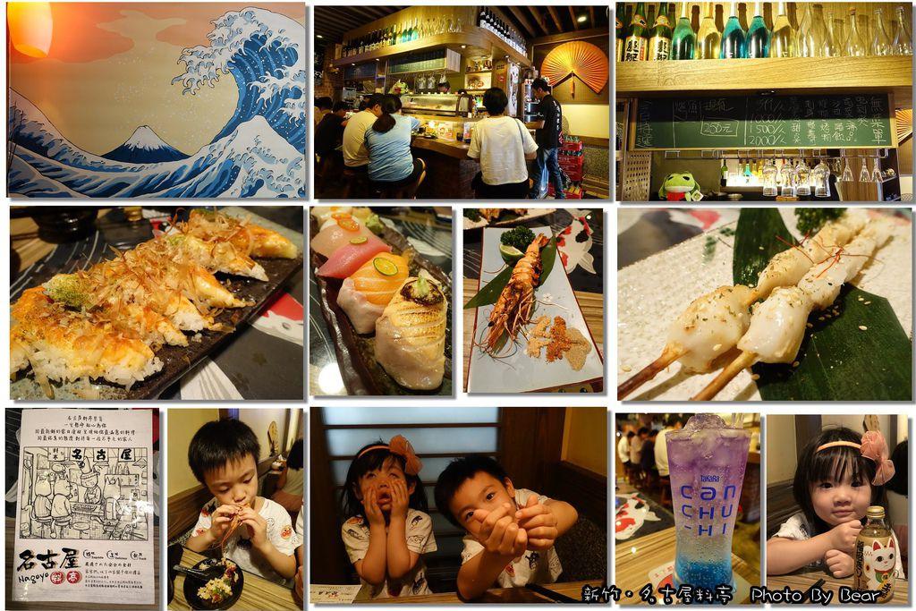 2018 10 22 175342 - 新竹日式料理推薦│7間新竹日本料理、日式定食懶人包
