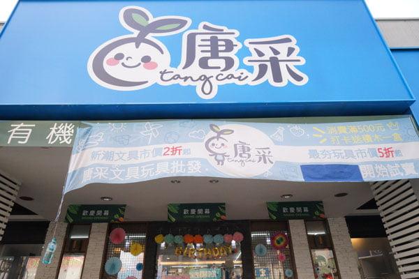 2018 10 23 095703 - 熱血採訪│北區百坪玩具批發店新開幕,萬聖節必逛系列都在這