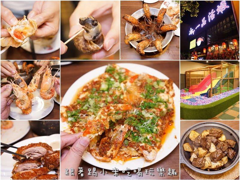 2018 10 23 161217 - 新竹海鮮餐廳推薦│9間新竹海鮮餐廳、竹北海鮮餐廳懶人包