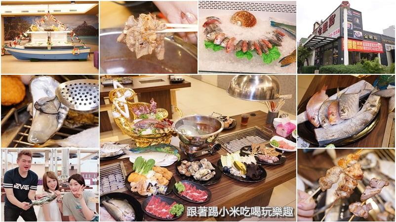 2018 10 23 161939 - 新竹海鮮餐廳推薦│9間新竹海鮮餐廳、竹北海鮮餐廳懶人包