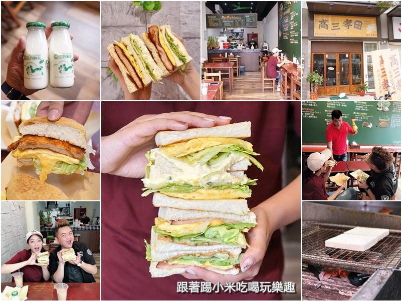2018 10 24 160420 - 新竹早午餐特輯│9間新竹早午餐美食懶人包