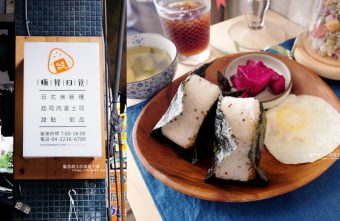 2018 10 24 182153 340x221 - 植覺日食-台中永興街推薦日式烤飯糰、鬆餅及肉蛋吐司