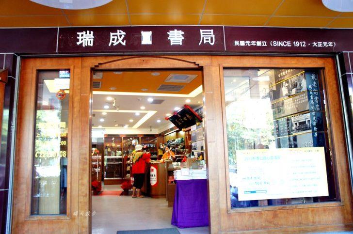 2018 10 25 134852 728x0 - 瑞成書局~百年書店在台中 台灣現存最老書店 台中公園對面