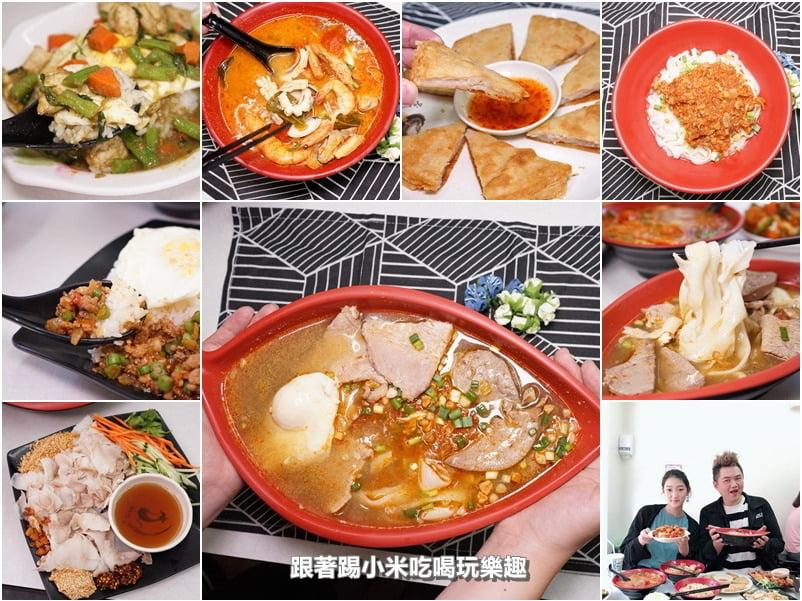 2018 10 25 152545 - 新竹泰式料理餐廳│6間新竹泰式料理平價懶人包