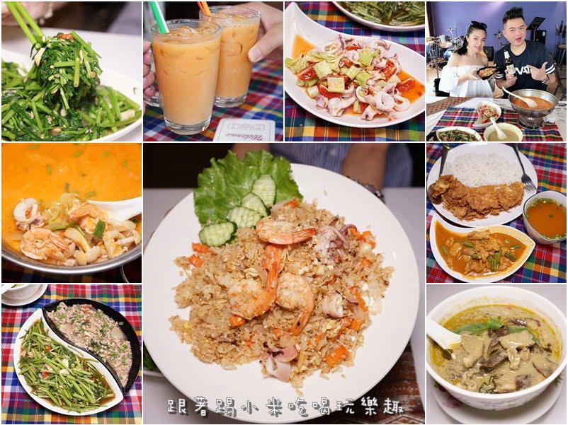 2018 10 25 152811 - 新竹泰式料理餐廳│6間新竹泰式料理平價懶人包