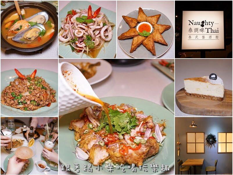2018 10 25 154513 - 新竹泰式料理餐廳│6間新竹泰式料理平價懶人包
