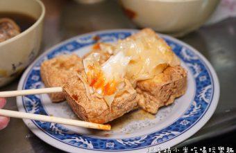 新竹臭豆腐推薦│6間新竹豆腐料理懶人包