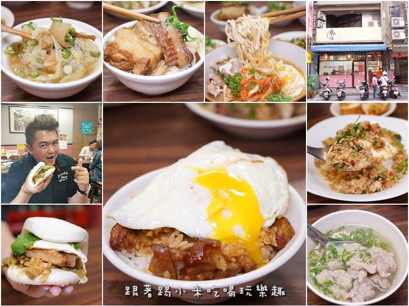 2018 10 28 143216 - 新竹北門街有什麼好吃的?4間新竹北門街美食懶人包