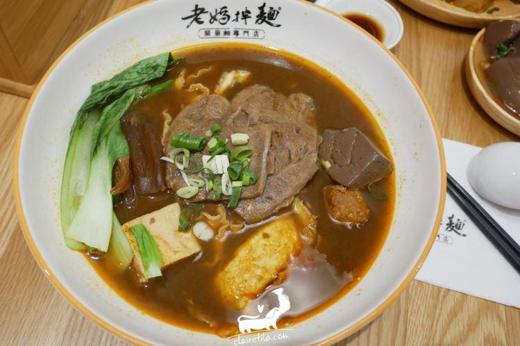 2018 11 05 153251 - 台北牛肉麵有什麼好吃的?10間台北牛肉麵懶人包