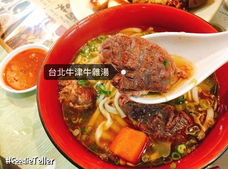 2018 11 05 153611 - 台北牛肉麵有什麼好吃的?10間台北牛肉麵懶人包