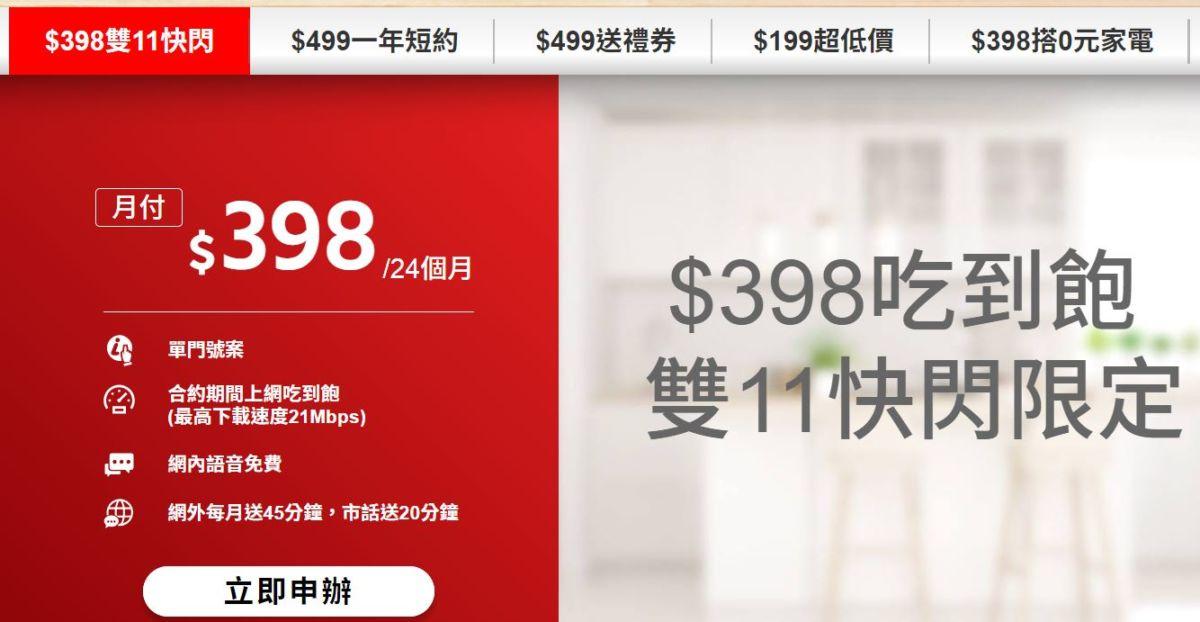 台灣之星雙11出大絕,終身4G吃到飽只要88元(內含其他如中華電信雙11等資訊