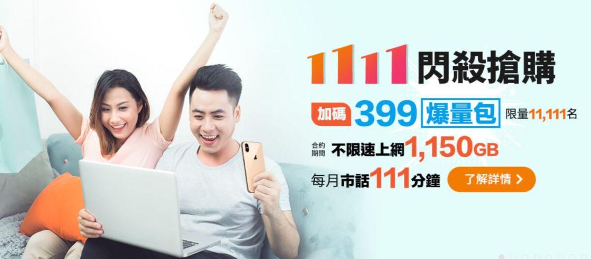 台灣之星雙11出大絕,終身4G吃到飽只要88元(內含中華、遠傳、亞太電信雙11資訊