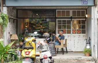 2018 11 13 120740 340x221 - 民生咖啡︱審計新村旁很有味道的老宅咖啡館