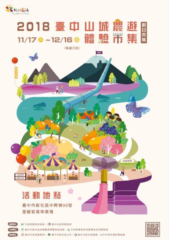 2018台中山城農遊市集將於 11/17在中興嶺星願紫風車廣場開幕