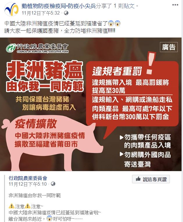 快訊│台中清泉崗機攔截染非洲豬瘟中國香腸,請民眾千萬不要從國外攜帶肉類產品回台