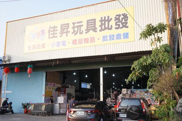 2018 11 14 133611 - 熱血採訪│台中海線最新300坪玩具批發店就在佳昇玩具批發