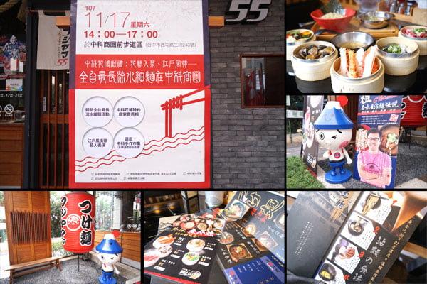 2018 11 16 151810 - 熱血採訪│全台25公尺最長的流水麵來台中囉!只有半天,就在富士山55沾麵前