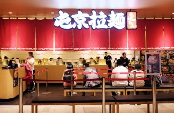 屯京拉麵台中誠品店│來自東京池袋道地的東京豚骨拉麵,台中第一家